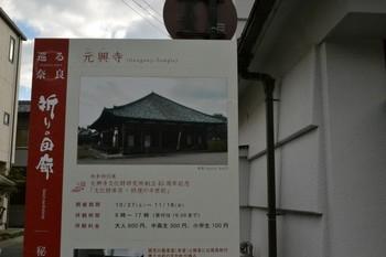 元興寺 (2) (Small).JPG