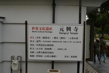 元興寺 (3) (Small).JPG