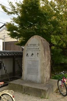 元興寺 (6) (Small).JPG