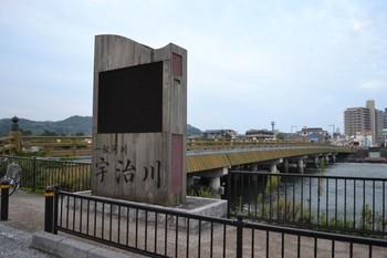 宇治川 (2) (Small).JPG