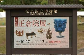 興福寺 (34).JPG