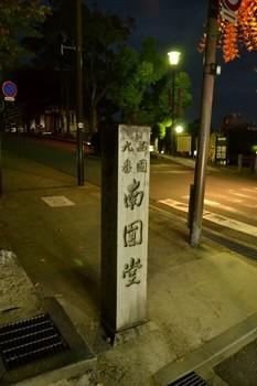 興福寺 (42).JPG
